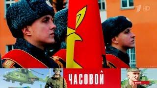 Часовой - Преображенский полк. Выпуск от02.04.2017