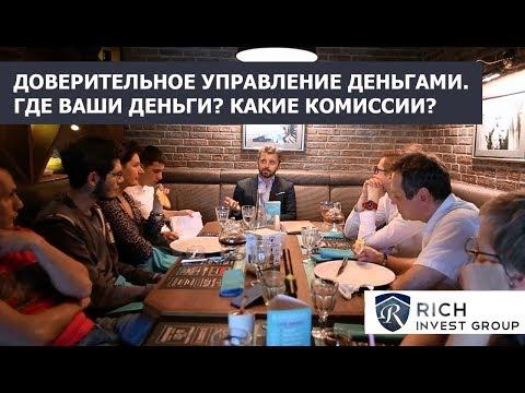 Доверительное Управление деньгами. Где деньги? Какие комиссии в Доверительном Управлении?