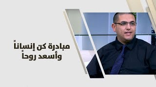 د. محمد هديب - مبادرة كن إنساناً وأسعد روحاً