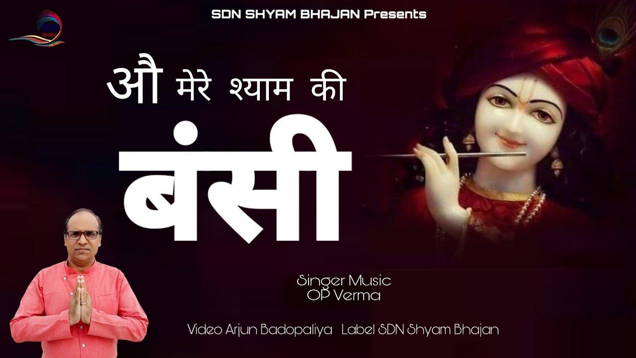 औ मेरे श्याम की बंसी | OP Verma || New Khatu Shyam Bhajan 2020 || SDN Shyam Bhajan