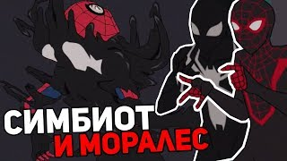 Новый мультфильм про Человека-Паука:Веном и Майлз Моралес/Marvel's Spider-man 2017
