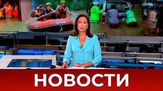 Выпуск новостей в 09:00 от 21.07.2021