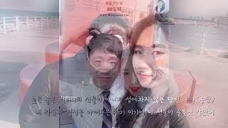 감동적인 생일축하 영상편지 제작 - 장경신님