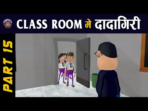 KOMEDY KE KING || CLASS ROOM ME DADAGIRI PART 15 || TEACHER VS STUDENTS (KKK NEW FUNNY VIDEO) online watch, and free download video or mp3 format