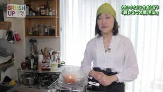 タカコナカムラ先生に習う「3つの賢い調理法」 〜低温スチーミング〜