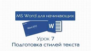Word для начинающих. Урок 7: Подготовка стилей текста