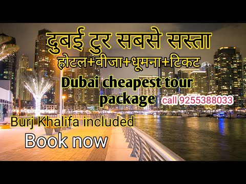 Dubai Tour Package From India!Dubai Cheapest Tour!!HoneymoonTour Package,Flight Visa,Burj Khalifa!!
