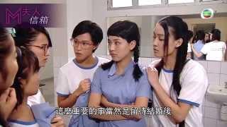 女人俱樂部 - M夫人信箱 - 究竟咩咩即係咩姐? (TVB) thumbnail