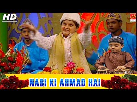 Nabi Ki Ahmad Hai | Nabi Ki Aamad | Sonu | Children Qawwali Song | Shree Cassette Islamic
