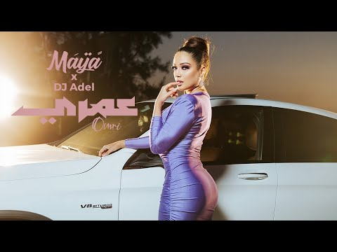 Maya X DJ Adel - Omri (Music Video) | مايا - عمري