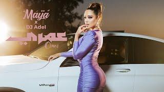 Maya X DJ Adel - Omri (Music Video) | مايا - عمري