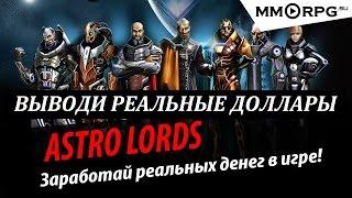 Astro Lords обзор игры и заработок в игре ¦ Заработок и вывод денег
