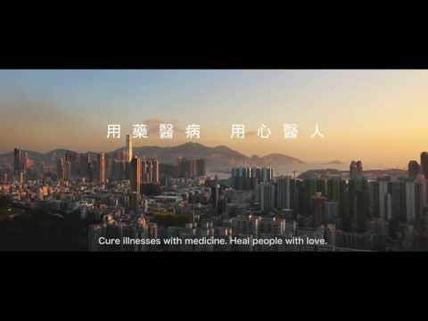 """A Pharmacist Story"" The Society of Hospital Pharmacists of Hong Kong"