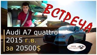 Авто из США. Авто из Америки. Встреча Audi A7 Quattro 2015 г.в. за 20500 2019