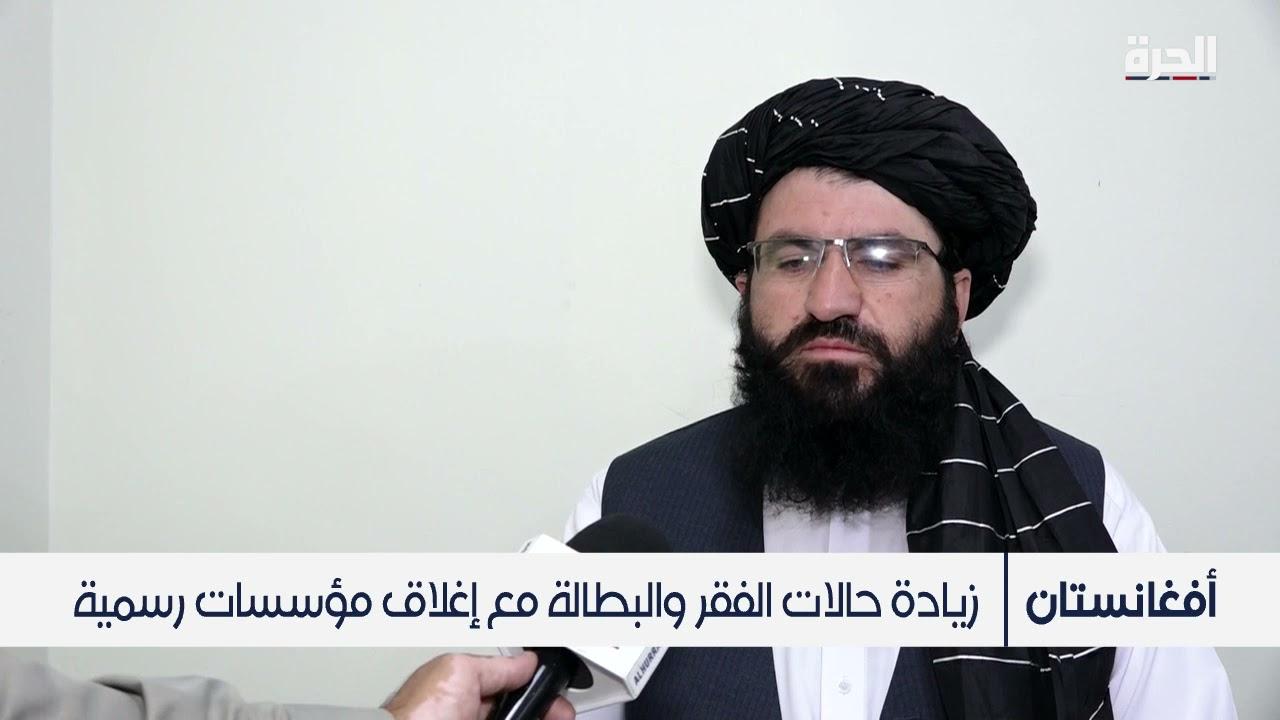 منظمات إنسانية تحذر من تدهور الوضع المعيشي والاقتصادي في أفغانستان  - 00:55-2021 / 9 / 24