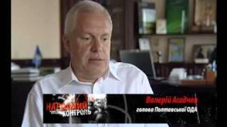 Коррупция в торфяной отрасли Украины. Часть 1(, 2009-08-27T09:28:08.000Z)