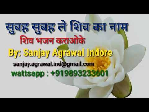 Karaoke of Shiv Bhajan Subah Subah lo shiv ka naam
