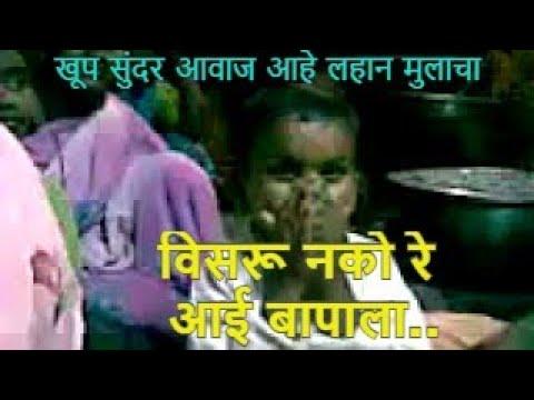 Visru Nako Re Aai Bapala (Milnar nahi tula aai- bapachi maya)