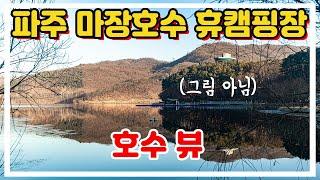 마장호수휴캠핑장   마장호수출렁다리   캠핑요리   양…