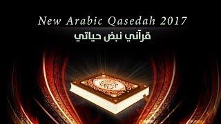 New Arabic Nasheed 2017    قرآني نبض حياتي 2017 Video