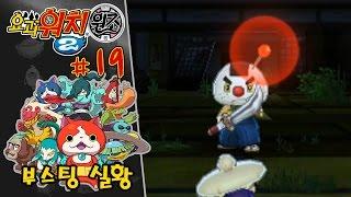요괴워치2 원조 실황 공략 #19 요괴워치 C랭크 달성 [부스팅TV] (요괴워치 2 원조 본가 3DS / Yo-kai Watch 2)