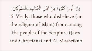Surat Al-Bayyinah by Sheikh Abdul Basit Abdul Samad [HD]