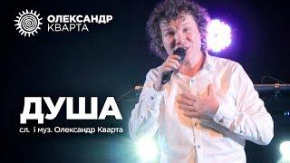 Душа.  Олександр Кварта у Вінниці