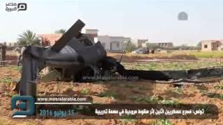 مصر العربية | تونس: مصرع عسكريين اثنين إثر سقوط مروحية في مهمة تدريبية
