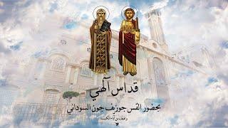 القداس الألهي يوم الأثنين 27-01-2020 || بحضورالقس جوزيف جون