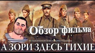 ОБЗОР фильма А ЗОРИ ЗДЕСЬ ТИХИЕ