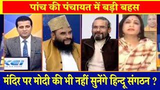 5 Ki Panchayat: मंदिर पर PM Modi की भी नहीं सुनेंगे हिन्दू संगठन ?