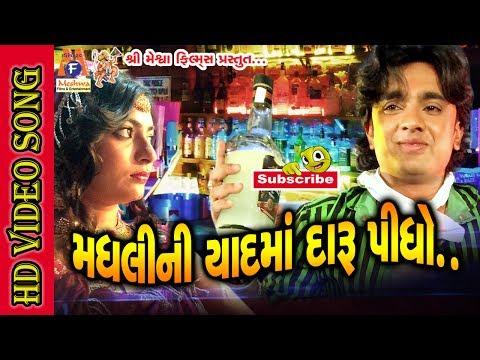 Madhali Ni Yaad Ma Daru Pidho || Dj Madhali Mari Jaan Rohit Thakor New Song 2017 ||