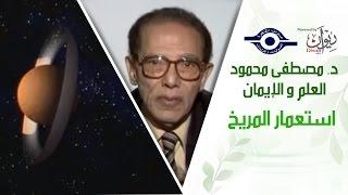 د. مصطفى محمود - العلم والإيمان - استعمار المريخ