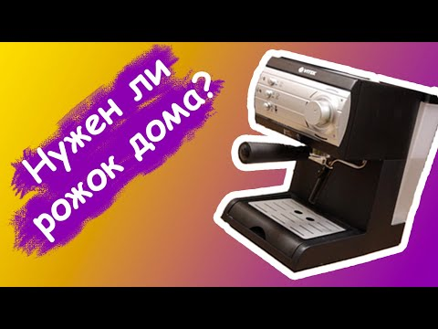 Рожковая кофемашина для дома Vitek VT-1511 обзор и инструкция