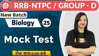 Class-25 || RRB NTPC (CBT-1) || Biology || By Amrita Ma'am || Mock  Test