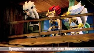 ЛЕГО ЧИМА - «Легенды Чимы» - Cезон 1 - Серия 4 ʺЛегенды Чимаʺ.