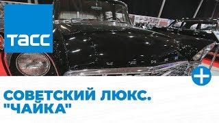 """Советский люкс. """"Чайка"""""""