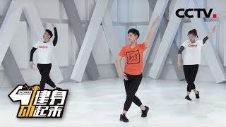 《健身动起来》 蒙古风情健身操 20200316 | CCTV体育