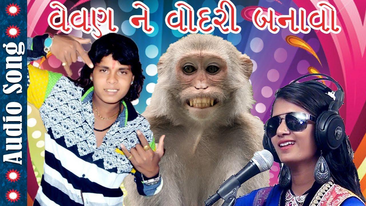 Vevan Ne Vodari Banavo Gujarati Lagna Geet Arjun Thakor Vina Thakor Marriage Song Youtube