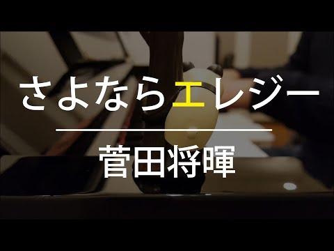 【ピアノ弾き語り】 さよならエレジー/菅田将暉 by ふるのーと (cover)