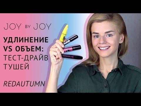 ТЕСТ ДРАЙВ тушей L УДЛИНЕНИЕ VS ОБЪЕМ L Rimmel, Bourjois, Maybelline, Divage