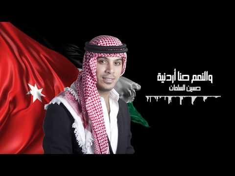 حسين السلمان - والنعم حنا أردنية | Hussein Al-Salman - Hinna Orduneyeh