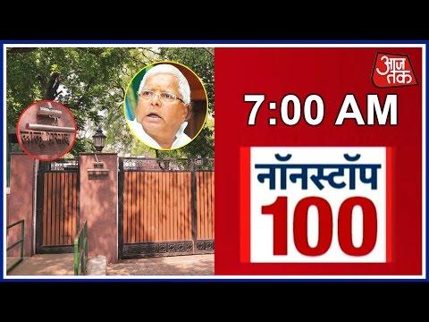 Non Stop 100: Income Tax Dept Raids Lalu Prasad Yadav's Residence