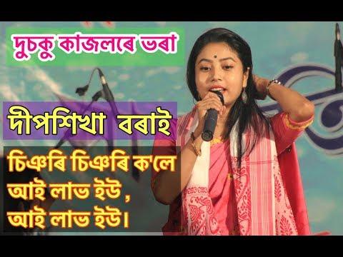 dusoku-kajolere-bhora-||-deepshikha-bora-live-perform