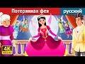 Потерянная фея сказки на ночь русский сказки mp3
