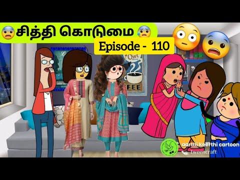 😨பூமாரியின் அம்மா சுபா சித்திக்காரியை வீட்டை விட்டு துரத்த முயற்ச்சித்தாள்😰 #poomari #cartoon