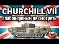 Churchill VII - Этот танк САМОЕ БОЛЬШОЕ издевательство над игроком