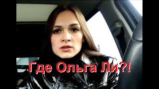 Ольга Ли. Константин Березин, специально для ТБ.