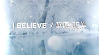 I BELIEVE - 華原朋美 (1995年) ロング・バージョンの Extended (Milan ...