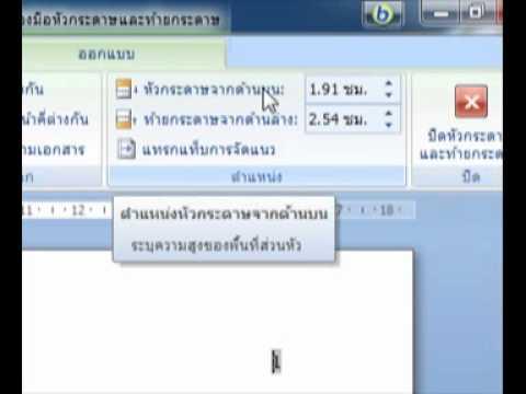 การใส่เลขหน้าใน Word 2007